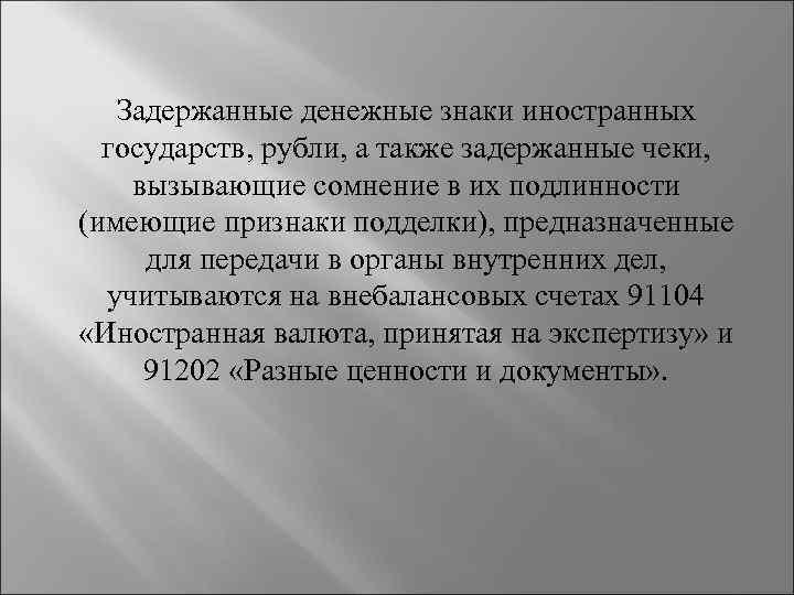 Задержанные денежные знаки иностранных государств, рубли, а также задержанные чеки, вызывающие сомнение в их