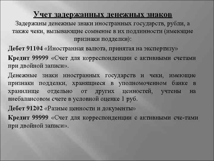 Учет задержанных денежных знаков Задержаны денежные знаки иностранных государств, рубли, а также чеки, вызывающие