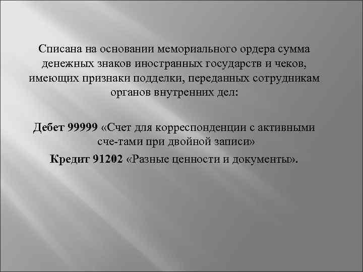 Списана на основании мемориального ордера сумма денежных знаков иностранных государств и чеков, имеющих признаки