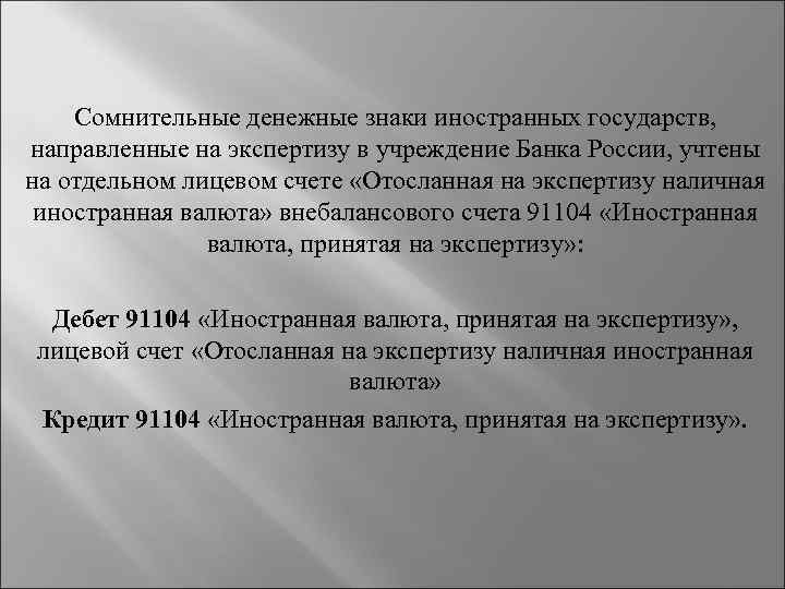 Сомнительные денежные знаки иностранных государств, направленные на экспертизу в учреждение Банка России, учтены на