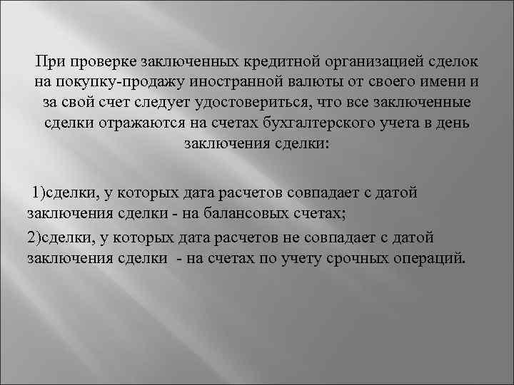 При проверке заключенных кредитной организацией сделок на покупку продажу иностранной валюты от своего имени