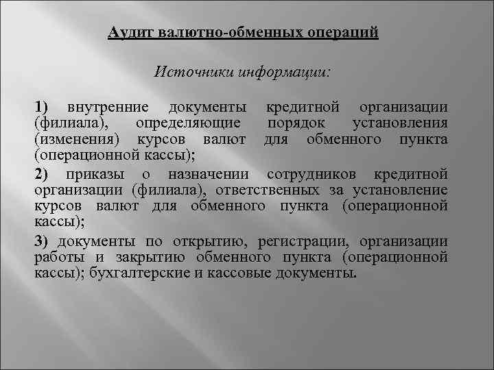 Аудит валютно обменных операций Источники информации: 1) внутренние документы кредитной организации (филиала), определяющие порядок