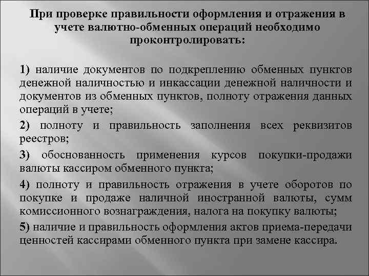 При проверке правильности оформления и отражения в учете валютно обменных операций необходимо проконтролировать: 1)
