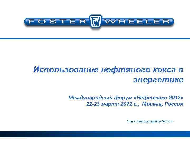 Использование нефтяного кокса в энергетике Международный форум «Нефтекокс-2012» 22 -23 марта 2012 г. ,