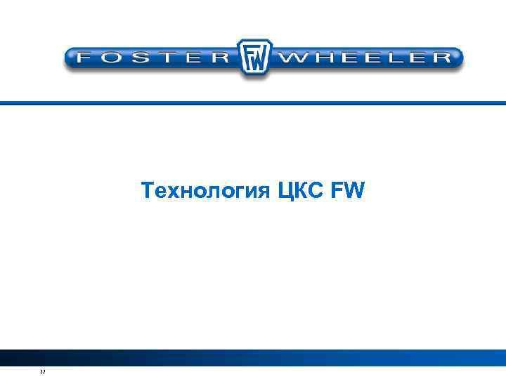 Технология ЦКС FW 11