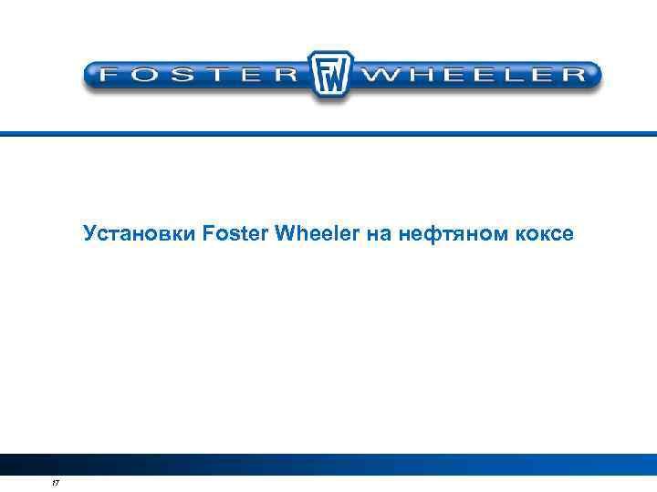Установки Foster Wheeler на нефтяном коксе 17