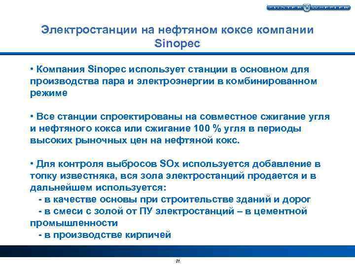 Электростанции на нефтяном коксе компании Sinopec • Компания Sinopec использует станции в основном для