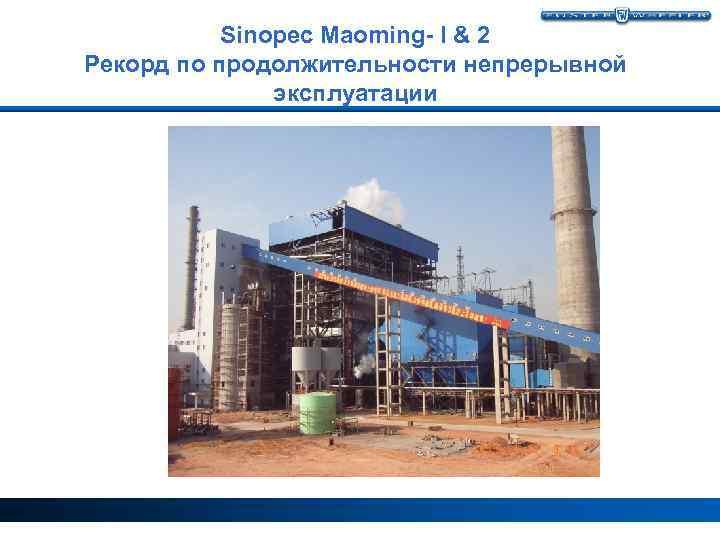 Sinopec Maoming- I & 2 Рекорд по продолжительности непрерывной эксплуатации