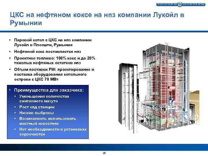 ЦКС на нефтяном коксе на нпз компании Лукойл в Румынии • Паровой котел с