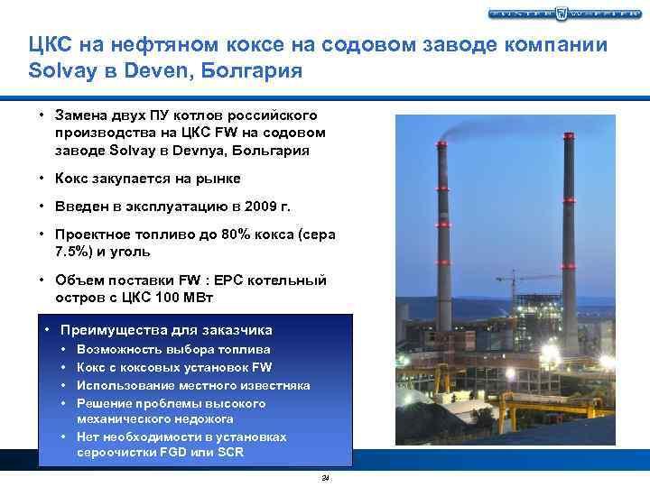 ЦКС на нефтяном коксе на содовом заводе компании Solvay в Deven, Болгария • Замена