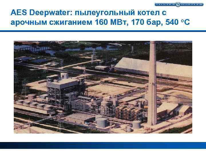 AES Deepwater: пылеугольный котел с арочным сжиганием 160 МВт, 170 бар, 540 °C