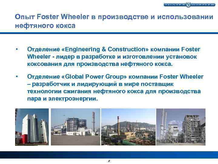 Опыт Foster Wheeler в производстве и использовании нефтяного кокса • Отделение «Engineering & Construction»