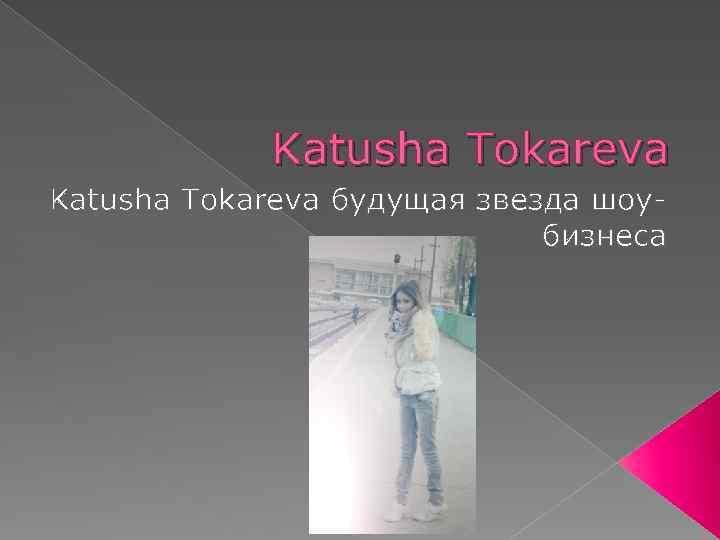 Katusha Tokareva будущая звезда шоубизнеса