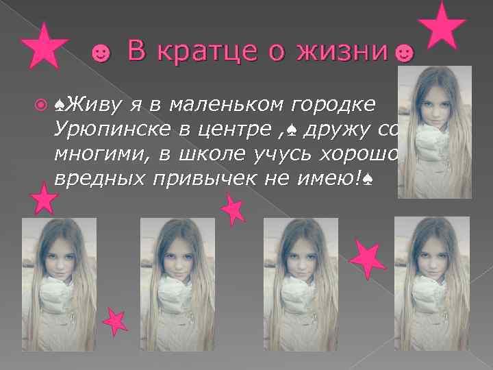 ☻ В кратце о жизни☻ ♠Живу я в маленьком городке Урюпинске в центре ,
