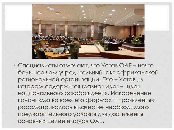 • Специалисты отмечают, что Устав ОАЕ – нечто большее, чем учредительный акт африканской