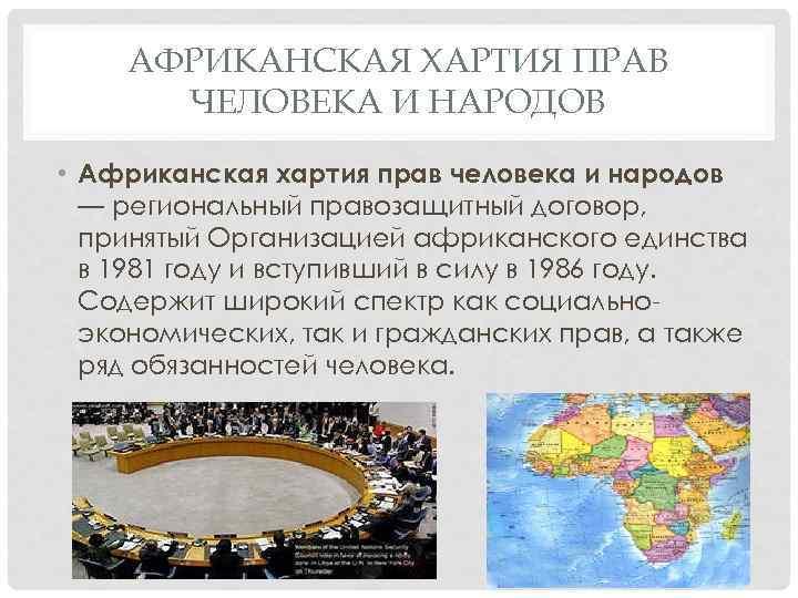 АФРИКАНСКАЯ ХАРТИЯ ПРАВ ЧЕЛОВЕКА И НАРОДОВ • Африканская хартия прав человека и народов —
