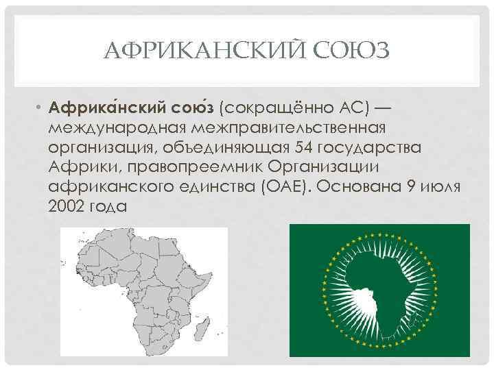 АФРИКАНСКИЙ СОЮЗ • Африка нский сою з (сокращённо АС) — международная межправительственная организация, объединяющая