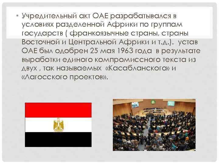 • Учредительный акт ОАЕ разрабатывался в условиях разделенной Африки по группам государств (
