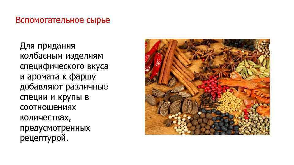 Вспомогательное сырье Для придания колбасным изделиям специфического вкуса и аромата к фаршу добавляют различные