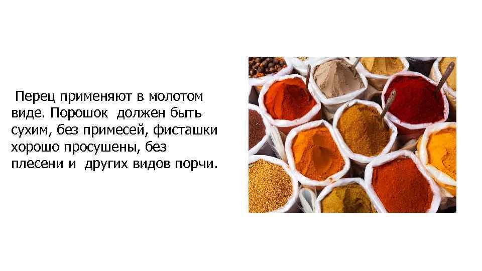 Перец применяют в молотом виде. Порошок должен быть сухим, без примесей, фисташки хорошо просушены,