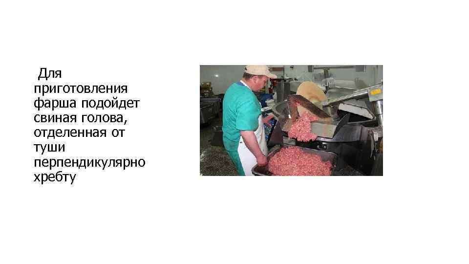 Для приготовления фарша подойдет свиная голова, отделенная от туши перпендикулярно хребту