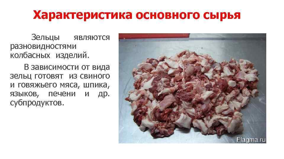 Характеристика основного сырья Зельцы являются разновидностями колбасных изделий. В зависимости от вида зельц готовят