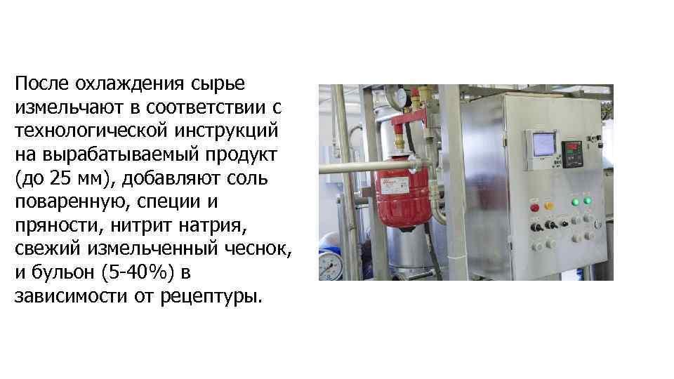 После охлаждения сырье измельчают в соответствии с технологической инструкций на вырабатываемый продукт (до 25