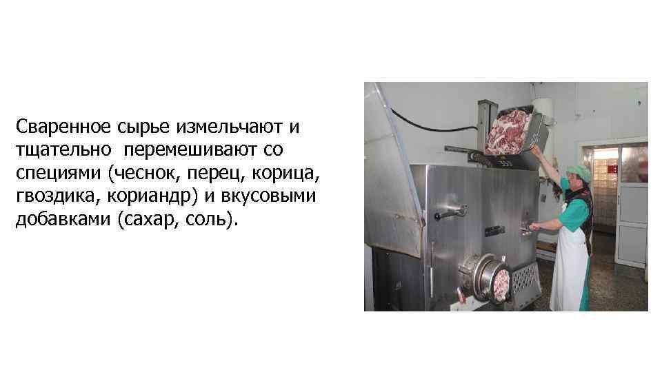 Сваренное сырье измельчают и тщательно перемешивают со специями (чеснок, перец, корица, гвоздика, кориандр) и