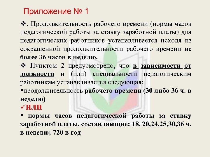 Приложение № 1 v. Продолжительность рабочего времени (нормы часов педагогической работы за ставку заработной