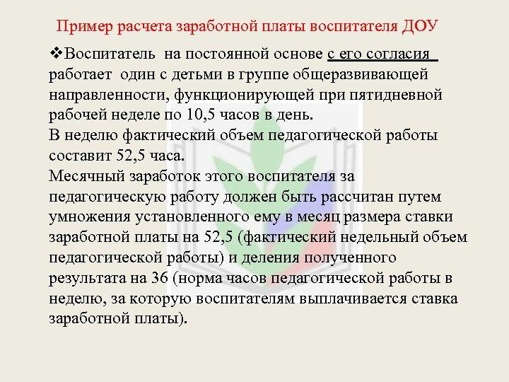 Пример расчета заработной платы воспитателя ДОУ v. Воспитатель на постоянной основе с его согласия