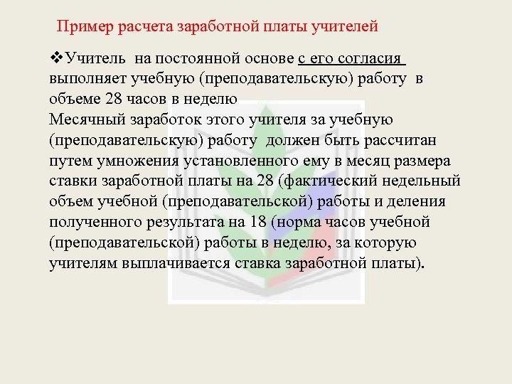 Пример расчета заработной платы учителей v. Учитель на постоянной основе с его согласия выполняет