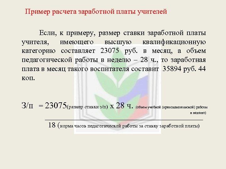 Пример расчета заработной платы учителей Если, к примеру, размер ставки заработной платы учителя, имеющего