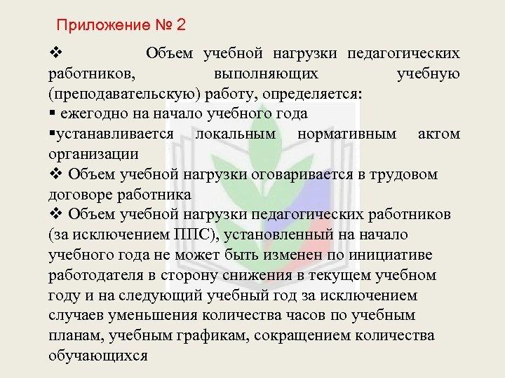 Приложение № 2 v Объем учебной нагрузки педагогических работников, выполняющих учебную (преподавательскую) работу, определяется:
