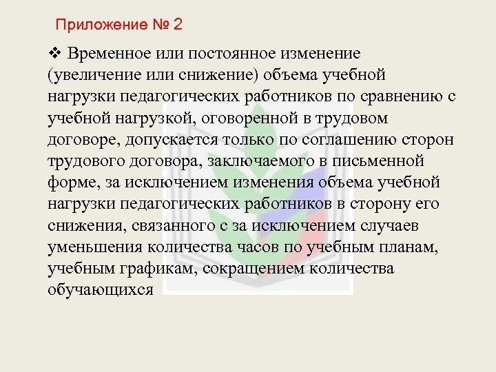 Приложение № 2 v Временное или постоянное изменение (увеличение или снижение) объема учебной нагрузки