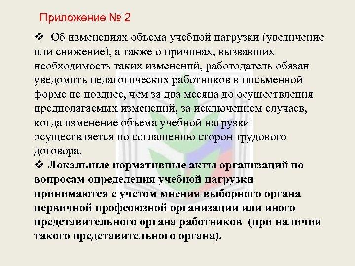 Приложение № 2 v Об изменениях объема учебной нагрузки (увеличение или снижение), а также