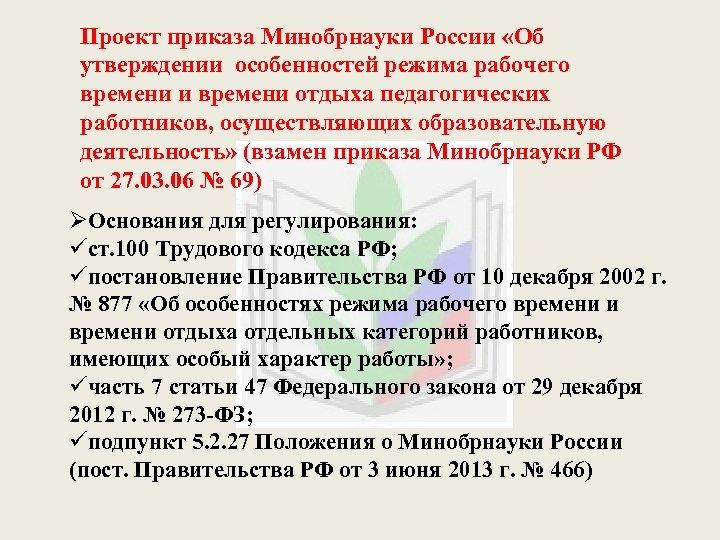 Проект приказа Минобрнауки России «Об утверждении особенностей режима рабочего времени и времени отдыха педагогических