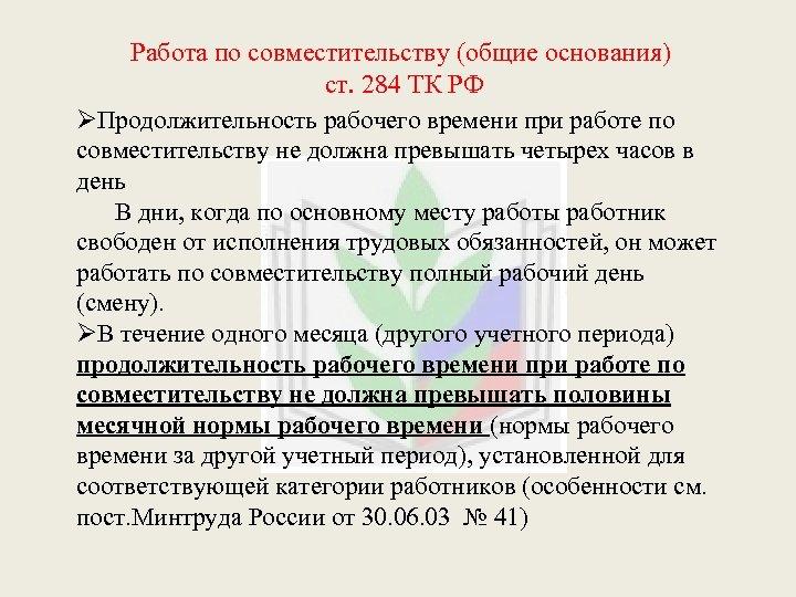 Работа по совместительству (общие основания) ст. 284 ТК РФ ØПродолжительность рабочего времени при работе