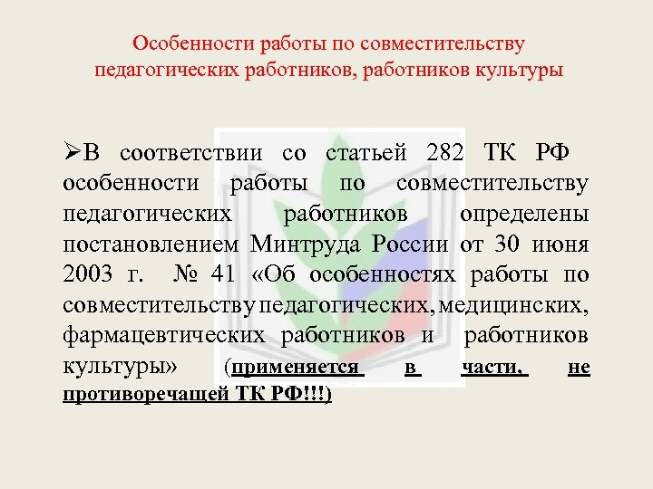 Особенности работы по совместительству педагогических работников, работников культуры ØВ соответствии со статьей 282 ТК