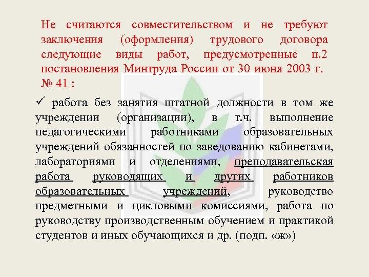Не считаются совместительством и не требуют заключения (оформления) трудового договора следующие виды работ, предусмотренные