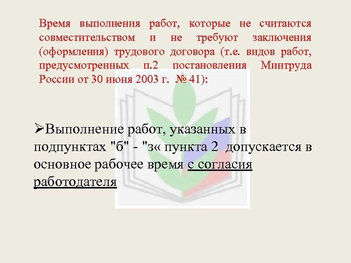 Время выполнения работ, которые не считаются совместительством и не требуют заключения (оформления) трудового договора