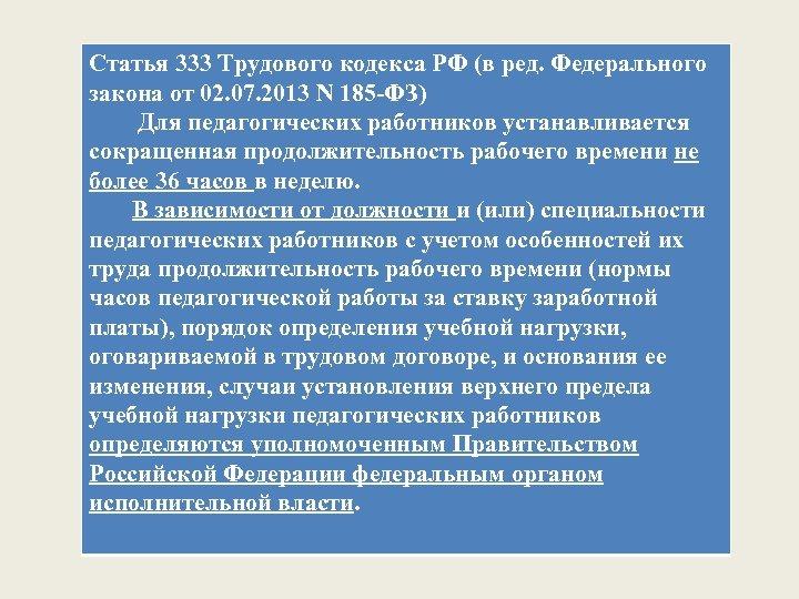 Статья 333 Трудового кодекса РФ (в ред. Федерального закона от 02. 07. 2013 N