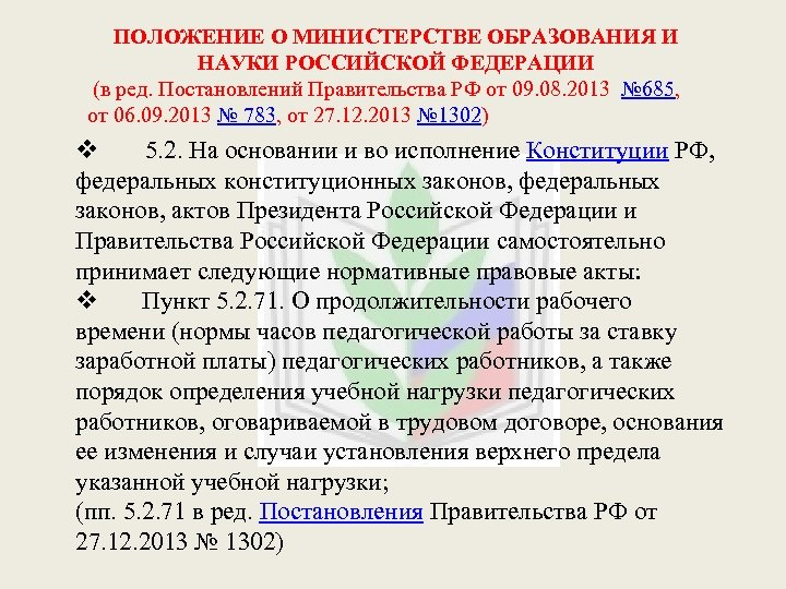 ПОЛОЖЕНИЕ О МИНИСТЕРСТВЕ ОБРАЗОВАНИЯ И НАУКИ РОССИЙСКОЙ ФЕДЕРАЦИИ (в ред. Постановлений Правительства РФ от