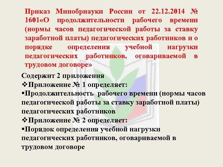 Приказ Минобрнауки России от 22. 12. 2014 № 1601 «О продолжительности рабочего времени (нормы