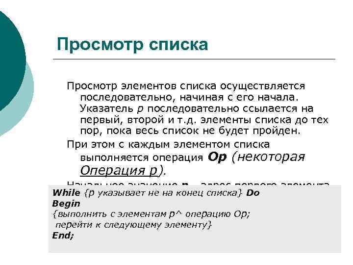Просмотр списка Просмотр элементов списка осуществляется последовательно, начиная с его начала. Указатель р последовательно