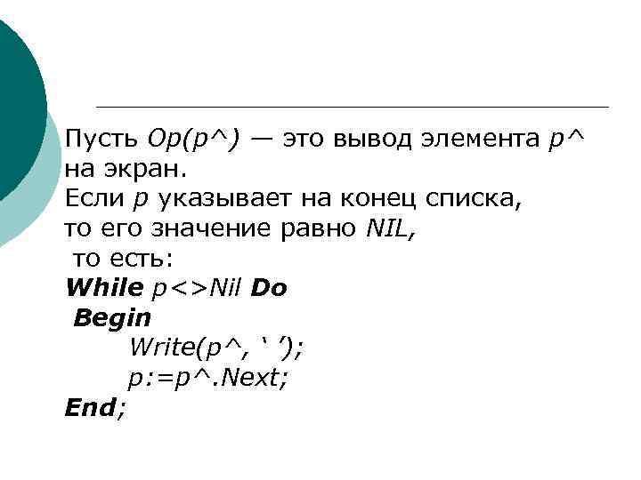 Пусть Ор(р^) — это вывод элемента р^ на экран. Если р указывает на конец