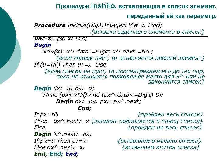 Процедура Inshito, вставляющая в список элемент, переданный ей как параметр. Procedure Insinto(Digit: Integer; Var