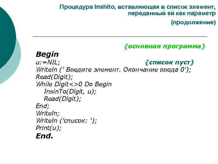 Процедура Inshito, вставляющая в список элемент, переданный ей как параметр (продолжение) Begin {основная программа}