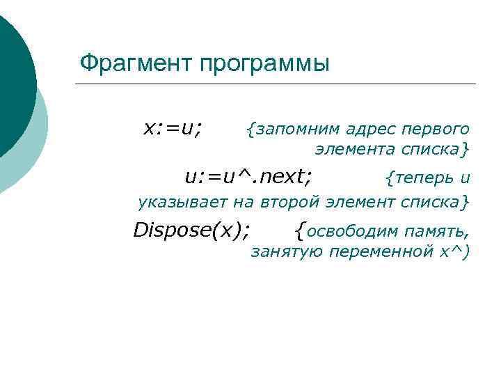 Фрагмент программы х: =u; {запомним адрес первого элемента списка} u: =u^. next; {теперь u