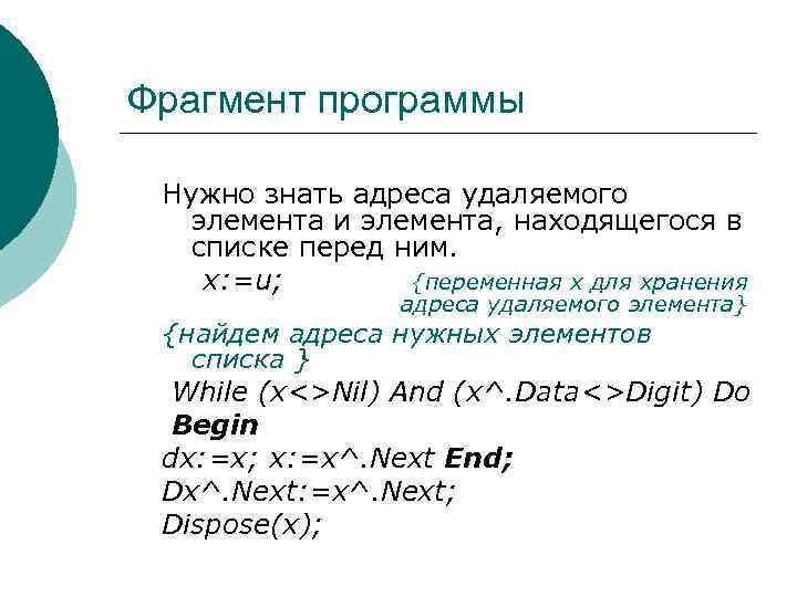 Фрагмент программы Нужно знать адреса удаляемого элемента и элемента, находящегося в списке перед ним.
