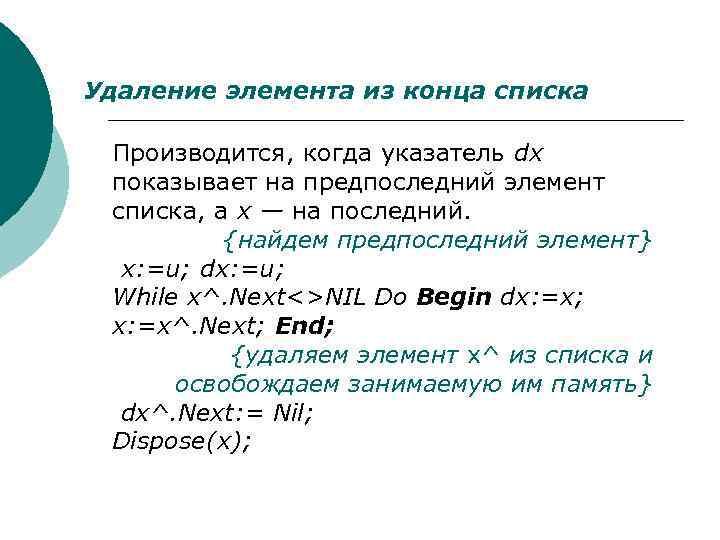 Удаление элемента из конца списка Производится, когда указатель dx показывает на предпоследний элемент списка,